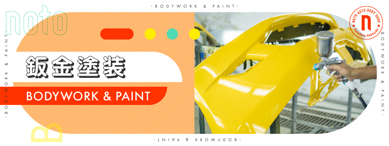 <p>お車のキズ・凹みの板金塗装は函館市の能戸自動車へおまかせ! お客様の愛車をキレイに復活 お客様の愛車をキレイに復活 能戸自動車では、お車のキズやへこみの修理を行っています。「壁に擦ってしまった」「ぶつけて凹んでしまった」 […]</p>