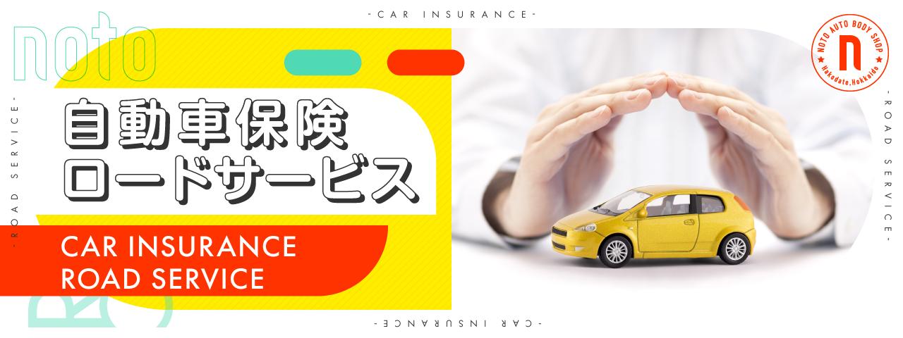 <p>函館市で自動車保険・ロードサービスのことなら 能戸自動車へおまかせ! もしもの時の安心を もしもの時の安心を 事故を起こした時、もしくは巻き込まれた時、万一の場合に大切なのが自動車保険です。一般的には、お客様ご自身がレッ […]</p>