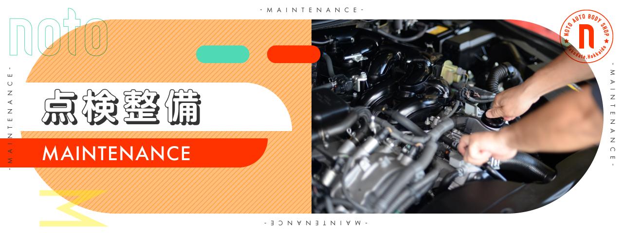 <p>函館市での安心安全な点検整備は能戸自動車へ! お車の点検整備はおまかせ! お車の点検整備はおまかせ! 能戸自動車では、法定点検をはじめ、各種オイル、バッテリーやタイヤの交換など、お客様の安心安全で快適なカーライフをサポー […]</p>