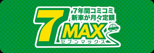 7MAX 7年間コミコミ新車が月々定額
