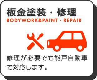 板金塗装・修理