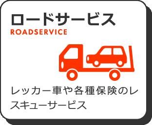 ロードサービス